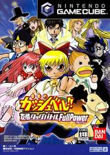 金色のガッシュベル!! 友情タッグバトル フル パワー GameCube cover (GGKJB2)