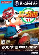 実況パワフルプロ野球11 GameCube cover (GJPJCM)