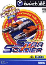ハドソンセレクションVol.2 スターソルジャー GameCube cover (GJSJ18)