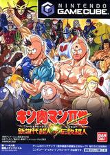 キン肉マンII世 新世代超人VS伝説超人 GameCube cover (GKNJB2)