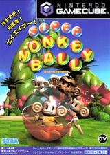 スーパーモンキーボール GameCube cover (GMBJ8P)