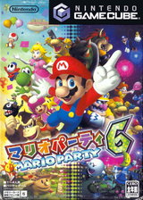 マリオパーティ6 GameCube cover (GP6J01)