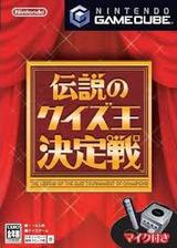 伝説のクイズ王決定戦 GameCube cover (GQZJ01)