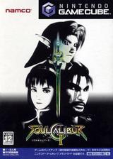 ソウルキャリバーII GameCube cover (GRSJAF)
