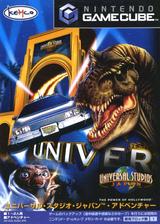 ユニバーサル・スタジオ・ジャパン・アドベンチャー GameCube cover (GUSJ28)