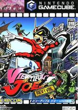 ビューティフルジョー リバイバル GameCube cover (GVFJ08)
