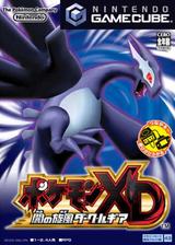 ポケモンXD 闇の旋風ダーク・ルギア GameCube cover (GXXJ01)