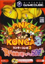 ドンキーコンガ3 食べ放題!春もぎたて50曲 GameCube cover (GY3J01)