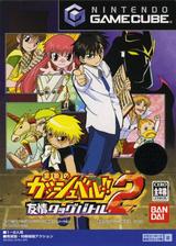 金色のガッシュベル!! 友情タッグバトル2 GameCube cover (GYKJB2)