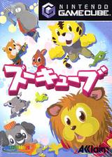 ズーキューブ GameCube cover (GZCJB0)