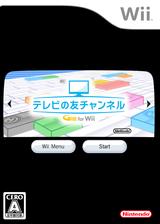 テレビの友チャンネル Gガイド for Wii Channel cover (HBNJ)
