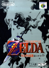 Zelda no Densetsu: Toki no Ocarina VC-N64 cover (NACJ)