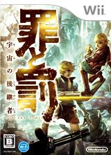 罪と罰 宇宙の後継者 Wii cover (R2VJ01)