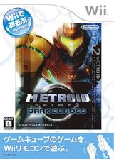 Wiiであそぶ メトロイドプライム2 ダークエコーズ Wii cover (R32J01)