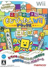 ことばのパズル もじぴったんWii デラックス Wii cover (R5MJAF)