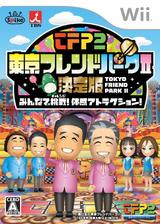 東京フレンドパークⅡ Wii cover (R89JEL)
