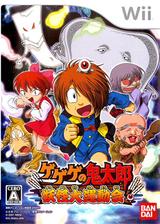 ゲゲゲの鬼太郎 妖怪大運動会 Wii cover (RGGJAF)