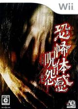 恐怖体感 呪怨 Wii cover (RJOJJ9)