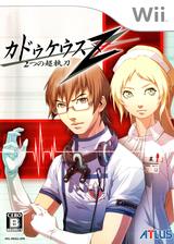 カドゥケウスZ -2つの超執刀- Wii cover (RKDJEB)