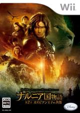 ナルニア国物語/第2章:カスピアン王子の角笛 Wii cover (RNNJ4Q)
