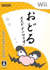 おどる メイドインワリオ Wii cover (RODJ01)
