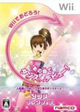 ハッピーダンスコレクション Wii cover (ROHJAF)