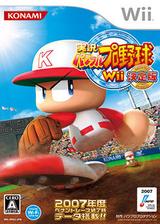 実況パワフルプロ野球Wii 決定版 Wii cover (RPZJA4)
