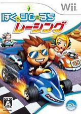 ぼくとシムのまち レーシング Wii cover (RQGJ13)