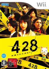 428 ~封鎖された渋谷で~ Wii cover (RTOJ8P)