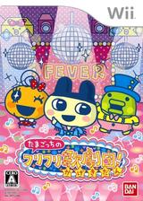 たまごっちのフリフリ歌劇団 Wii cover (RTTJAF)