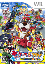 ヤッターマンWii ビックリドッキリマシンで猛レースだコロン Wii cover (RYAJDA)