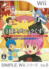 SIMPLE Wiiシリーズ Vol.5 THE ブロックくずし Wii cover (RZ6JG9)