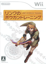 リンクのボウガントレーニング Wii cover (RZPJ01)