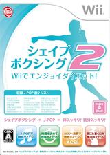 シェイプボクシング2 Wiiでエンジョイダイエット! Wii cover (SHIJ2N)