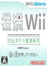 役満 Wii 井出洋介 の 健康 麻将 WiiWare cover (WAQJ)