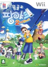 스윙골프 팡야 2nd 샷! Wii cover (R2PKZ4)