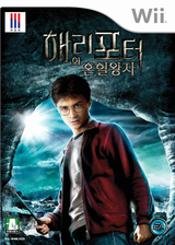 해리포터와 혼혈왕자 Wii cover (RH6K69)
