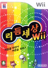 리듬 세상 Wii Wii cover (SOMK01)