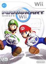 瑪利歐賽車 Wii(日) CUSTOM cover (RMCC01)