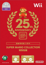 Super Mario Collection: 25th Anniversary Edition Wii cover (SVMJ01)