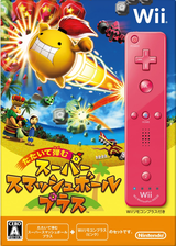 たたいて弾む スーパースマッシュボール・プラス Wii cover (R22J01)