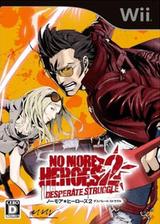 ノーモア★ヒーローズ2 デスパレート・ストラグル Wii cover (RUYJ99)