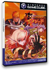 ジェネレーションオブカオス イクシード 〜闇の皇女ロゼ〜 GameCube cover (GIFJDQ)