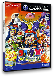 コロッケ! バン王の危機を救え GameCube cover (GK6JA4)