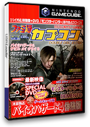 Biohazard 4 (Demo) GameCube cover (P4BJ08)