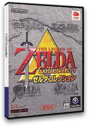 ゼルダコレクション GameCube cover (PZLJ01)