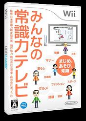 みんなの常識力テレビ Wii cover (RJTJ01)