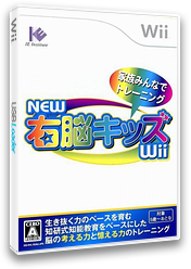 NEW 右脳キッズWii Wii cover (RUNJ0Q)