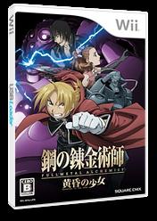 鋼の錬金術師 FULLMETAL ALCHEMIST -黄昏の少女- Wii cover (SFAJGD)