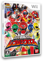 スーパー戦隊バトル レンジャークロス Wii cover (SRJJAF)
